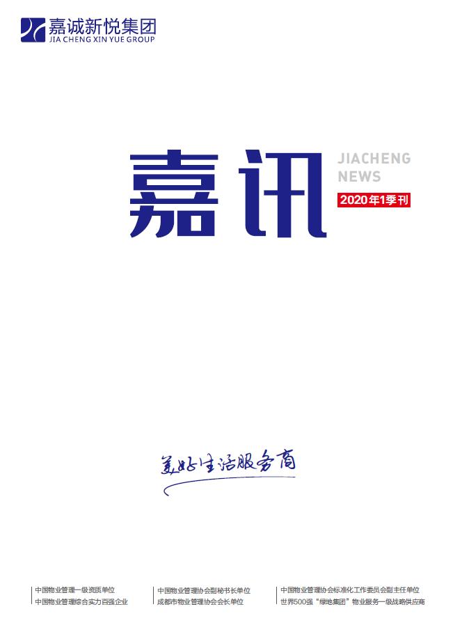 《嘉讯》2020年1季度刊