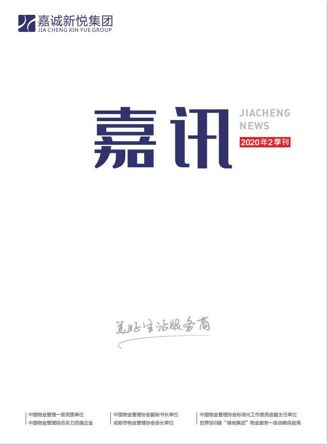 《嘉讯》2020年2季度刊